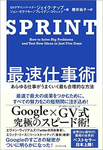 「SPRINT 最速仕事術」ダイヤモンド社刊