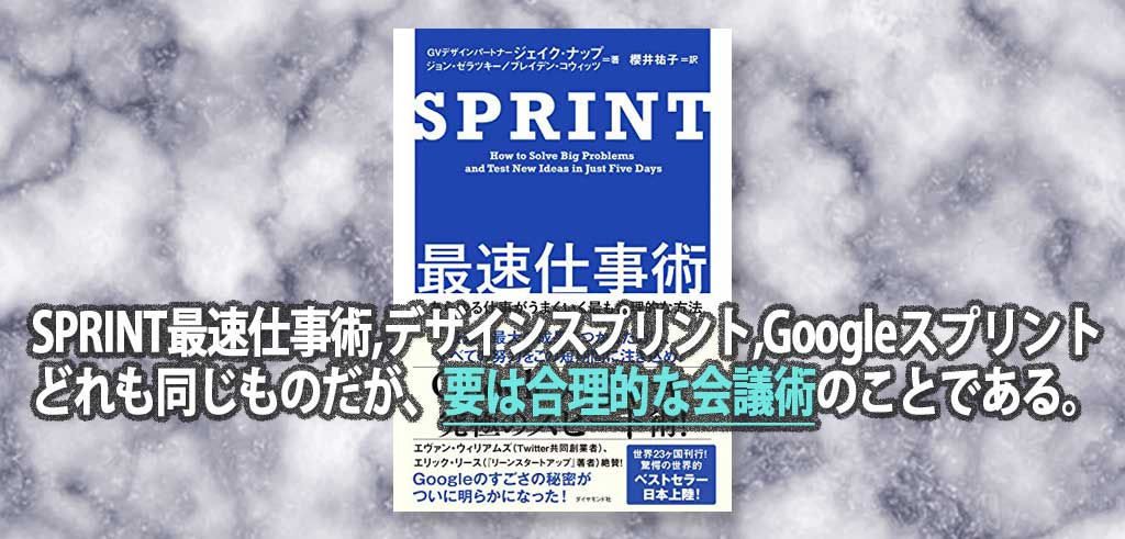 SPRINT最速仕事術,デザインスプリント