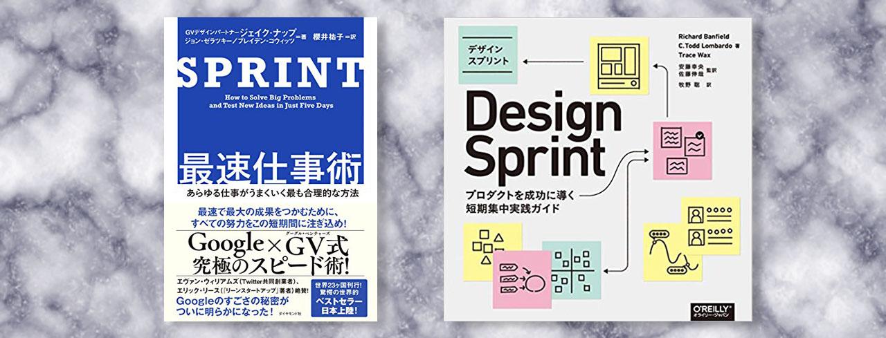 デザインスプリント,SPRINT最速仕事術