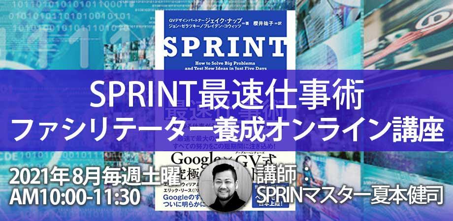 SPRINT最速仕事術 ファシリテーター養成オンライン講座