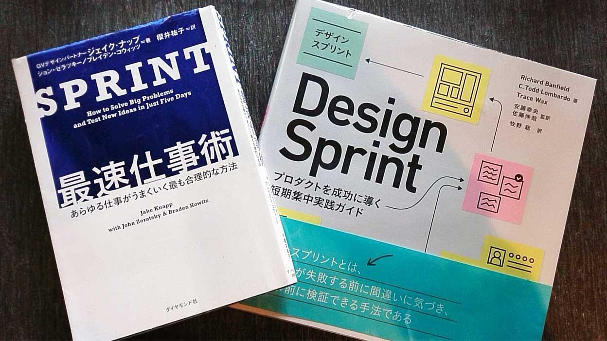 デザインスプリント(最速仕事術)